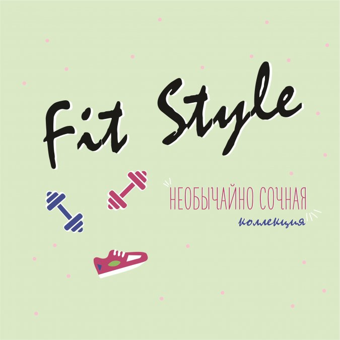 Fit Style