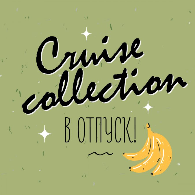 Cruise Collection